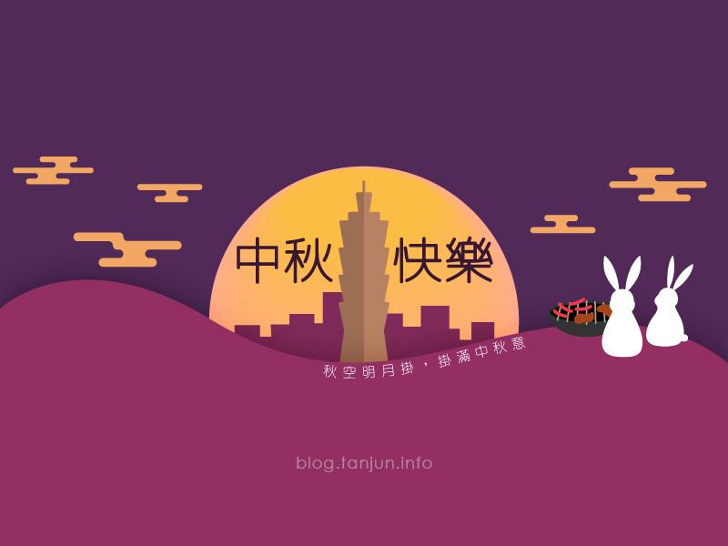 秋空明月掛,掛滿中秋意~ 祝您中秋佳節快樂!